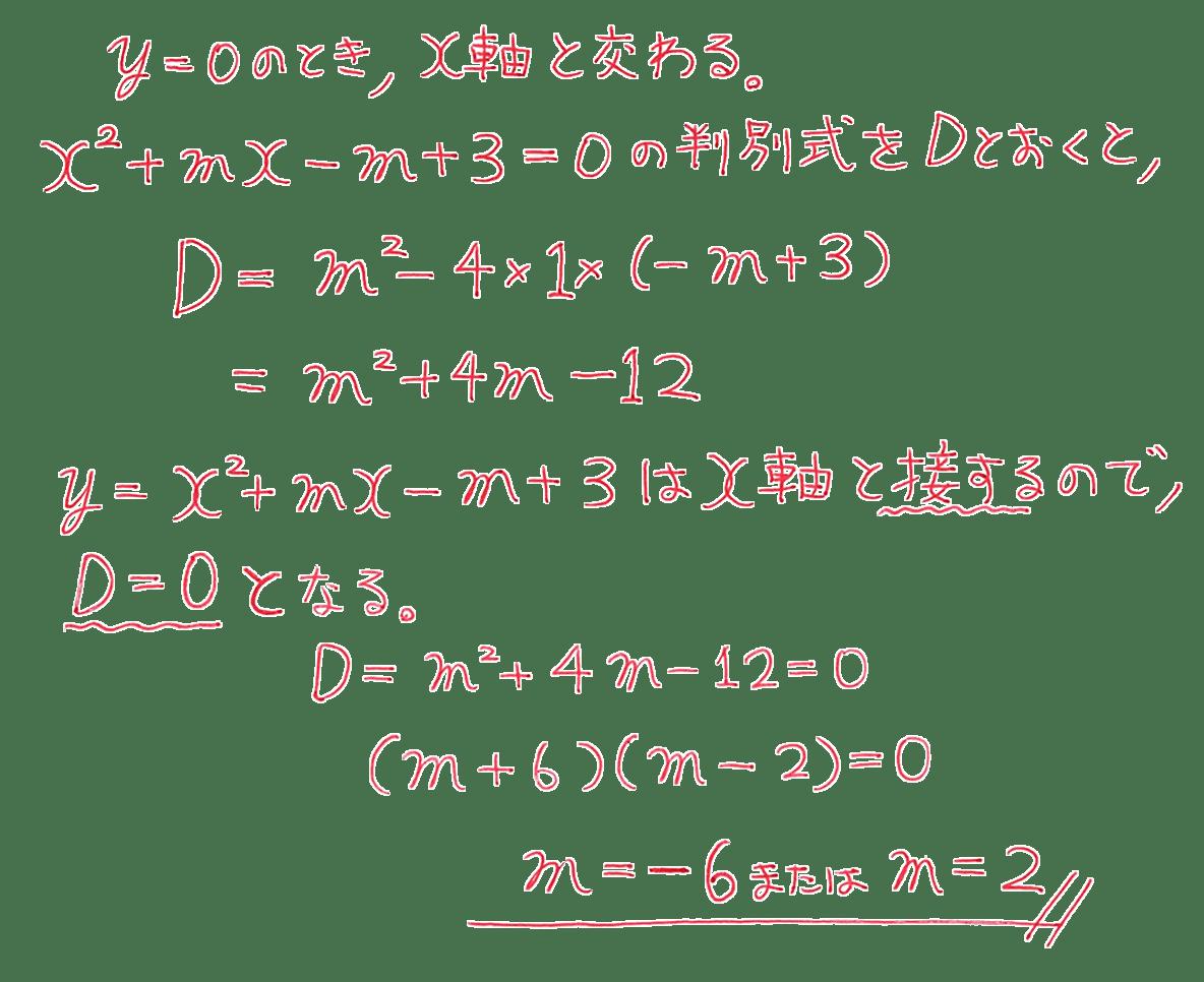 高校数学Ⅰ 2次関数36 練習の答え