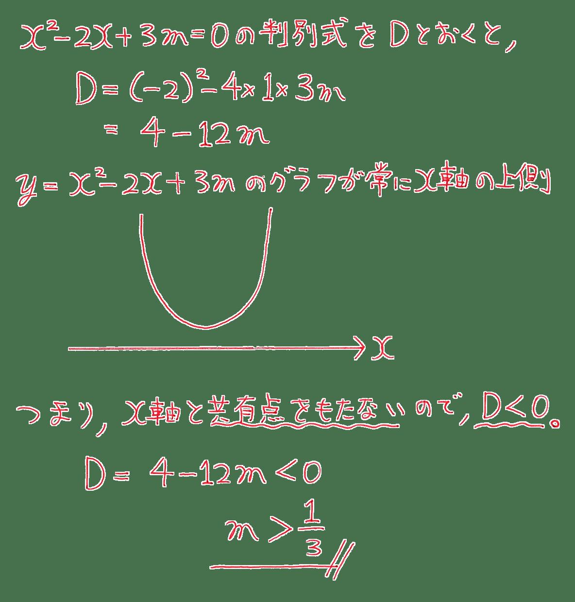 高校数学Ⅰ 2次関数37 練習の答え