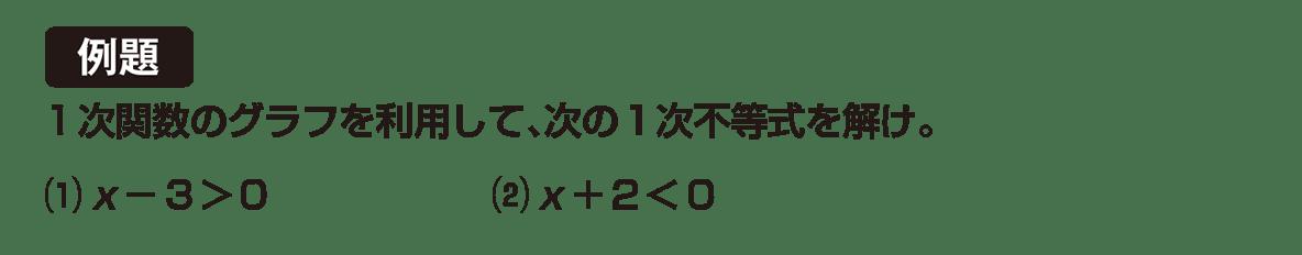 高校数学Ⅰ 2次関数39 例題