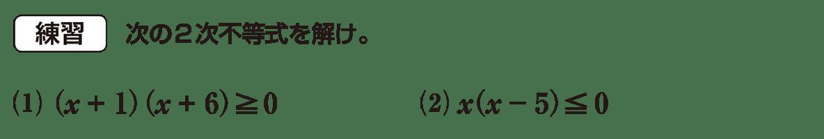 高校数学Ⅰ 2次関数40 練習