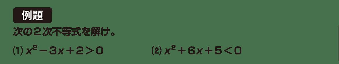高校数学Ⅰ 2次関数41 例題