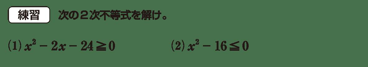 高校数学Ⅰ 2次関数41 練習