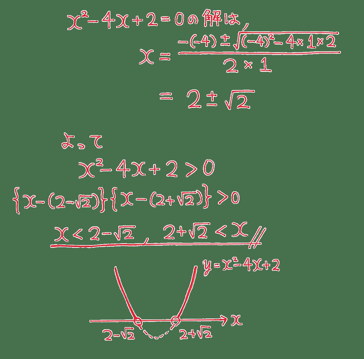 高校数学Ⅰ 2次関数42 例題の答え