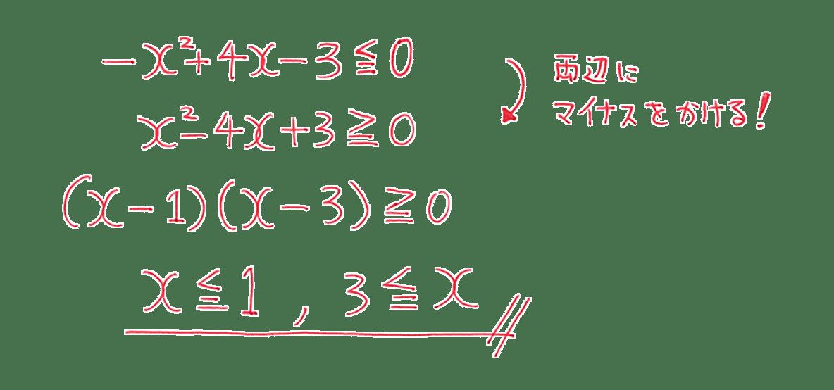 高校数学Ⅰ 2次関数43 例題の答え