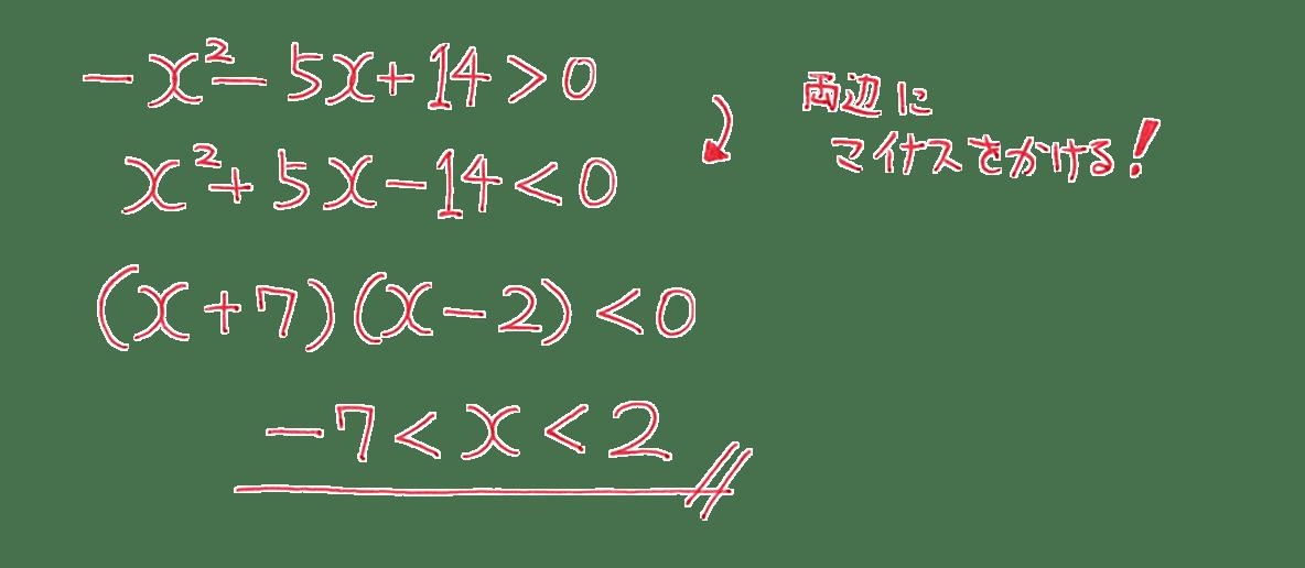 高校数学Ⅰ 2次関数43 練習の答え