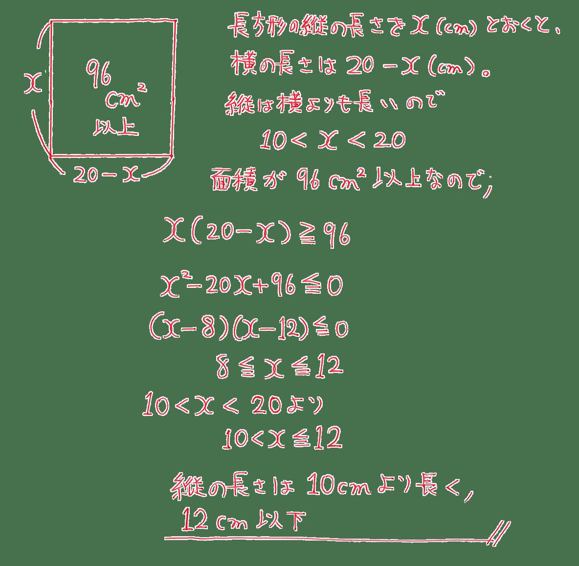 高校数学Ⅰ 2次関数48 練習の答え
