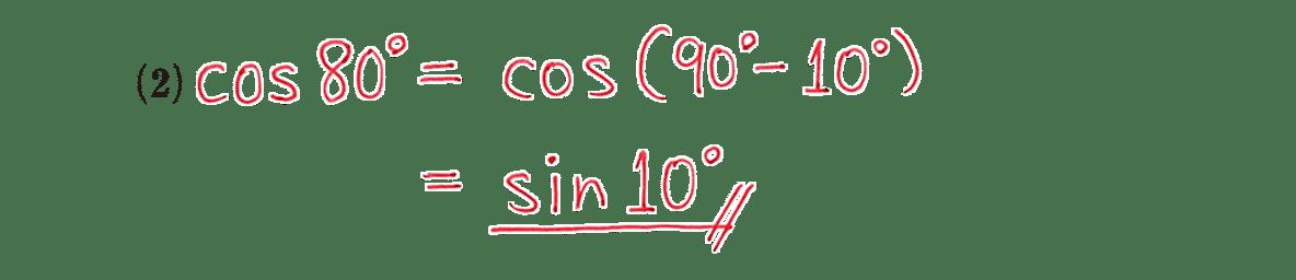 高校数学Ⅰ 三角比10 例題(2)の答え