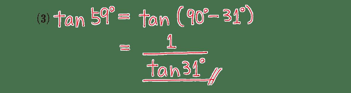 高校数学Ⅰ 三角比10 例題(3)の答え