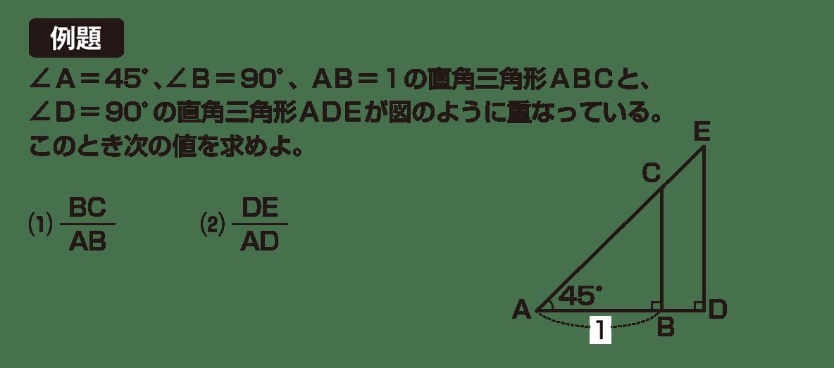 高校数学Ⅰ 三角比1 例題