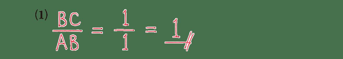 高校数学Ⅰ 三角比1 例題(1)の答え