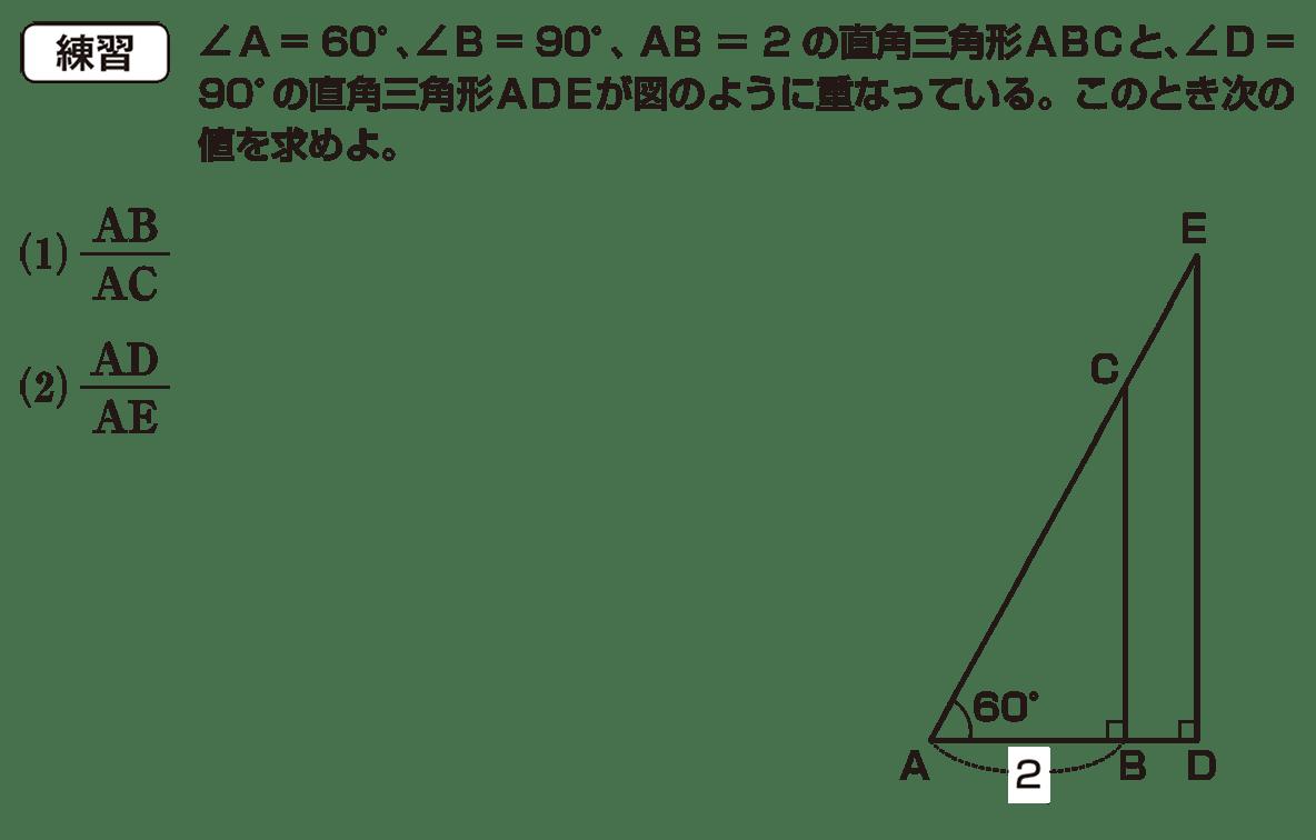高校数学Ⅰ 三角比1 練習