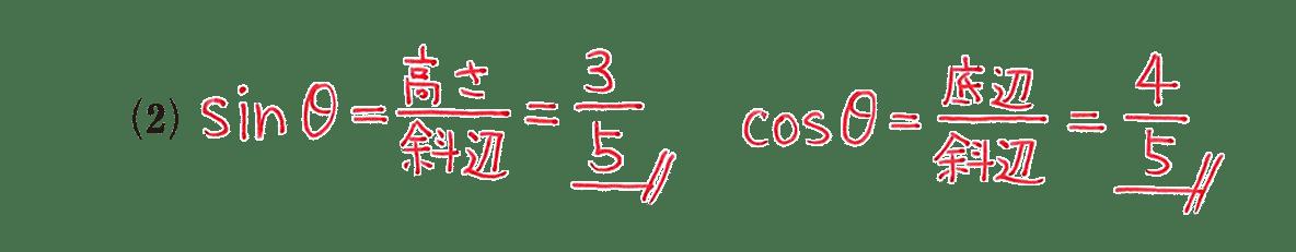 高校数学Ⅰ 三角比3 例題(2)の答え