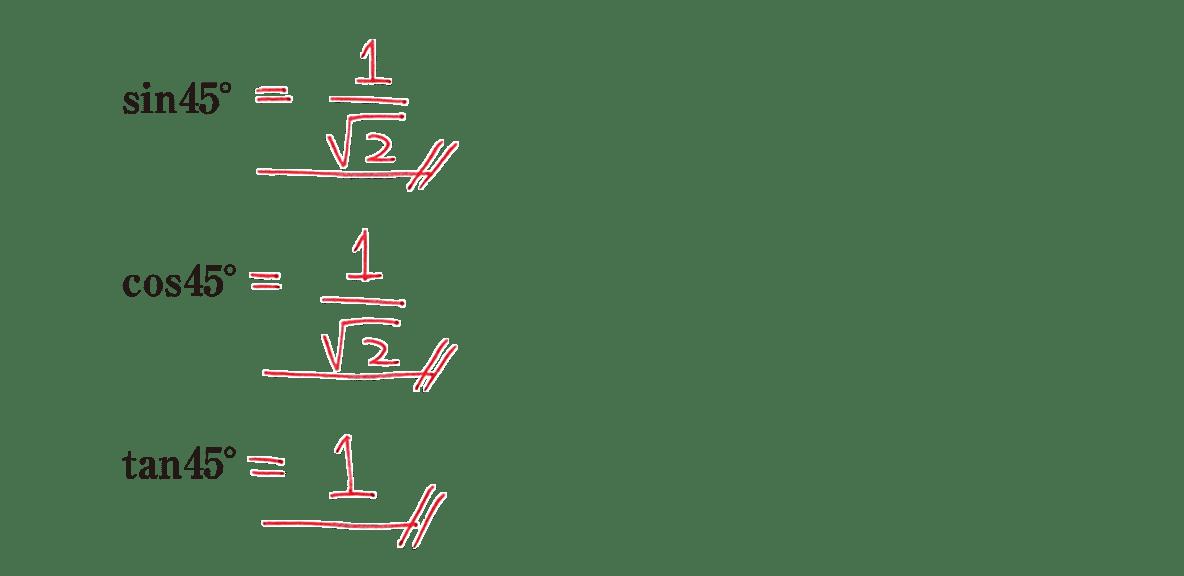 高校数学Ⅰ 三角比5 例題の答え