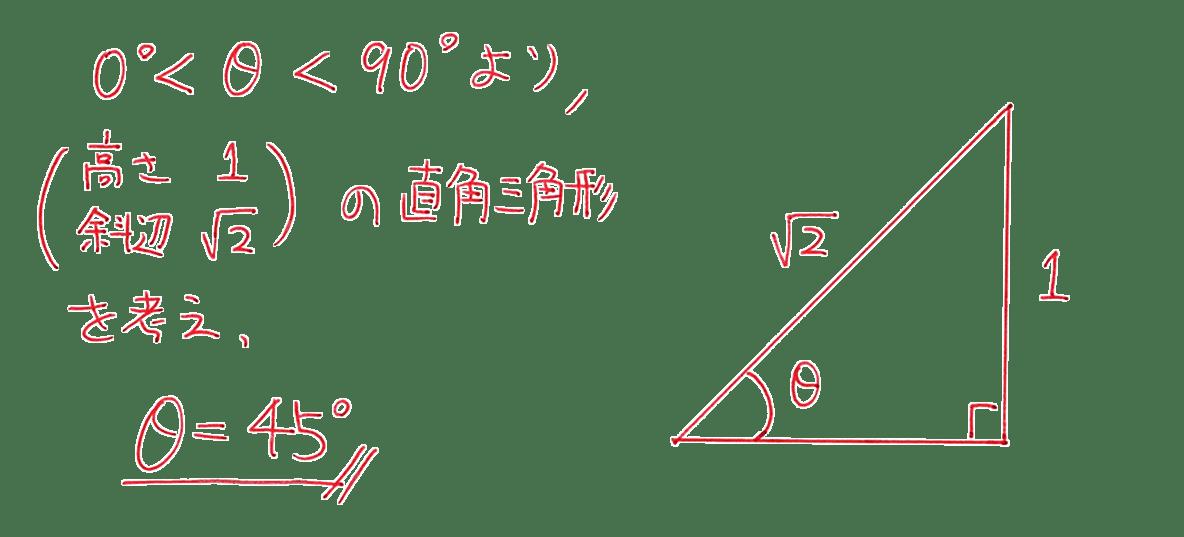 高校数学Ⅰ 三角比5 練習の答え
