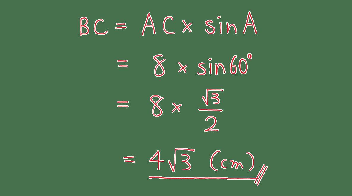 高校数学Ⅰ 三角比6 例題の答え