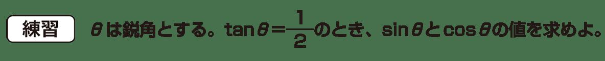 高校数学Ⅰ 三角比8 練習
