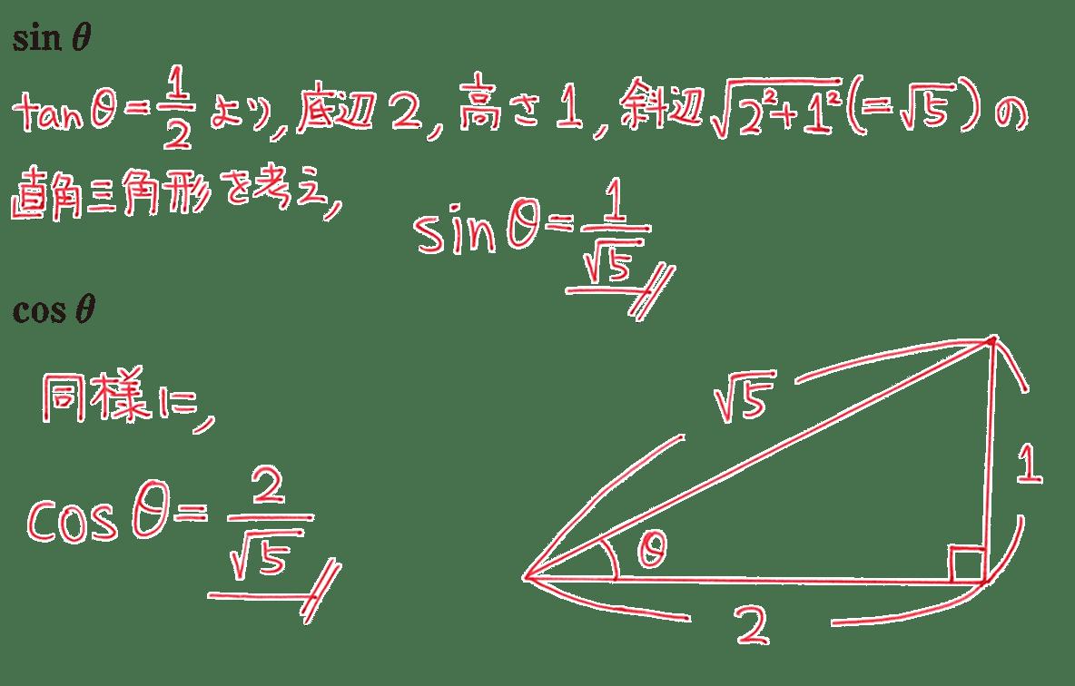 高校数学Ⅰ 三角比8 練習の答え