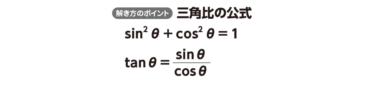 高校数学Ⅰ 三角比9 ポイント