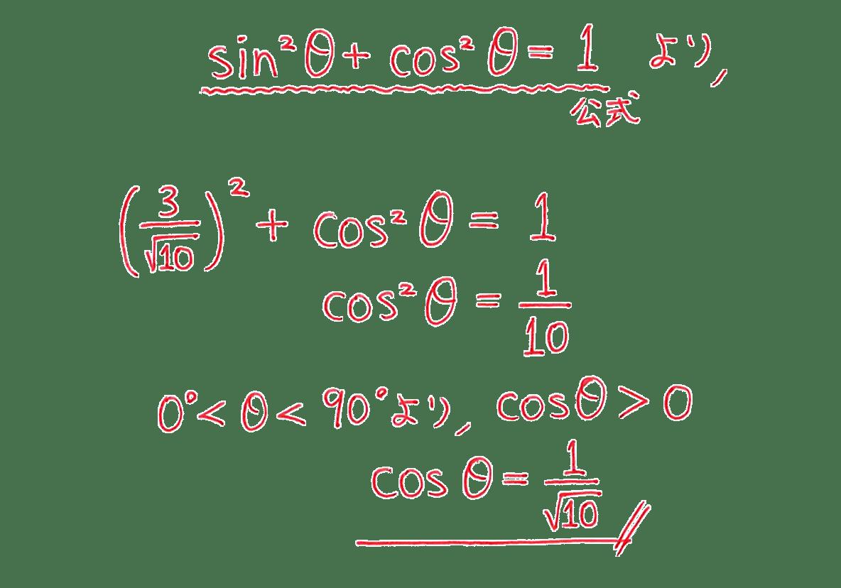 高校数学Ⅰ 三角比9 例題の答え 5行目(cosθ=1/√10)まで