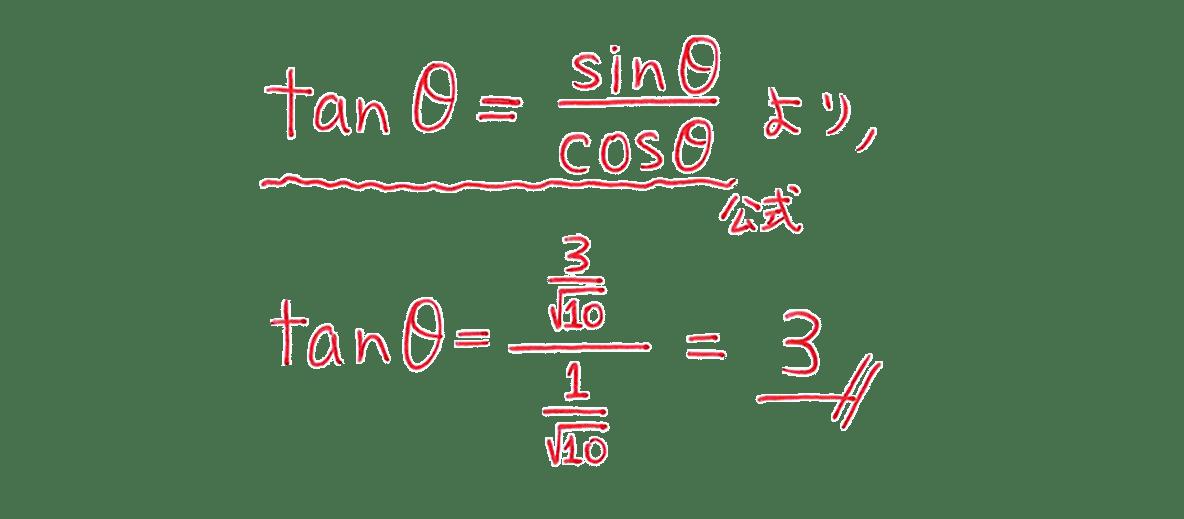 高校数学Ⅰ 三角比9 例題の答え 6行目以降