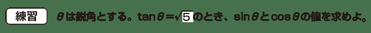 高校数学Ⅰ 三角比9 練習