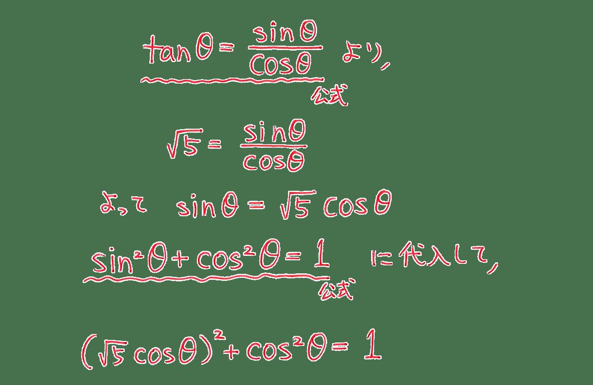 高校数学Ⅰ 三角比9 練習の解答5行目まで