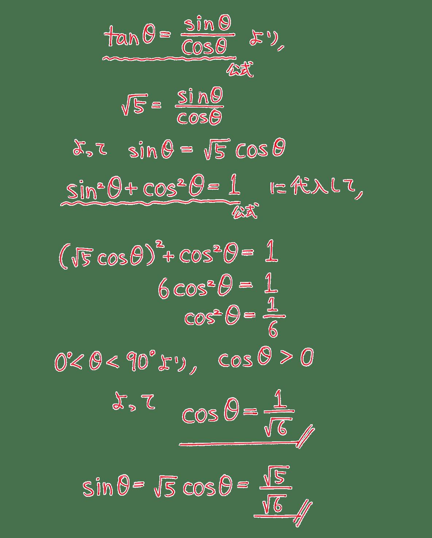 高校数学Ⅰ 三角比9 練習の答え