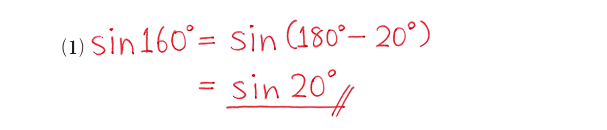 高校数学Ⅰ 三角比13 例題(1)の答え