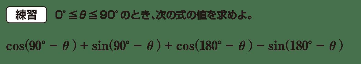 高校数学Ⅰ 三角比13 練習