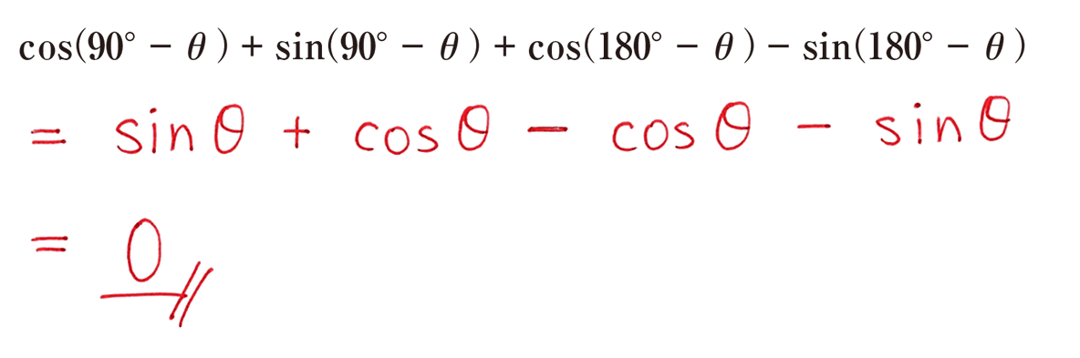 高校数学Ⅰ 三角比13 練習の答え
