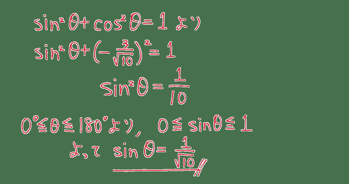 高校数学Ⅰ 三角比18 例題の答え 5行目(sinθ=1/√10)まで