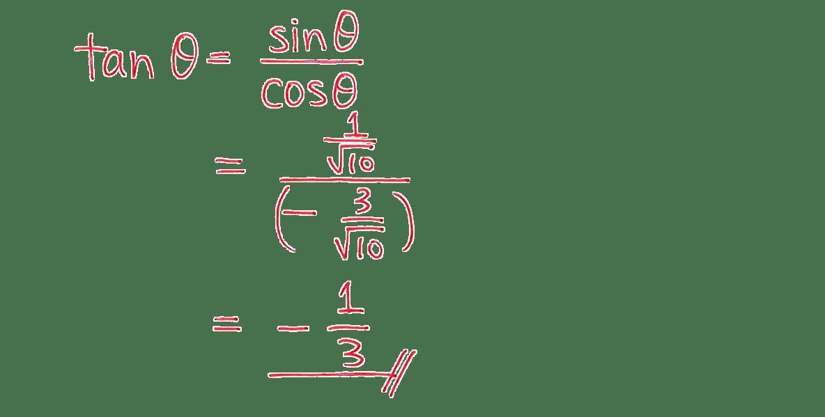 高校数学Ⅰ 三角比18 例題の答え 6行目以降