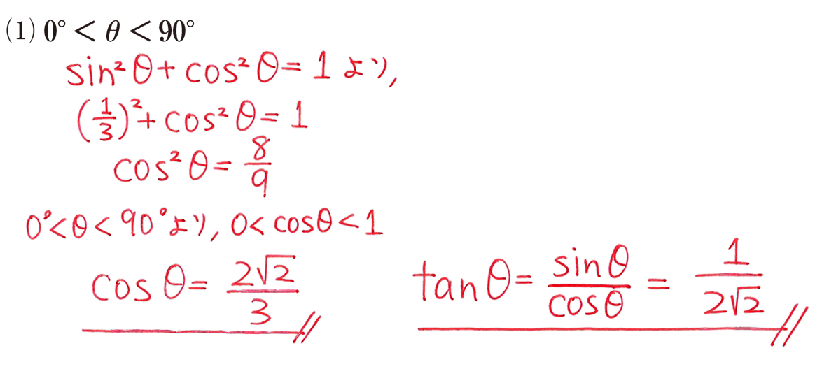 高校数学Ⅰ 三角比18 練習(1)の答え