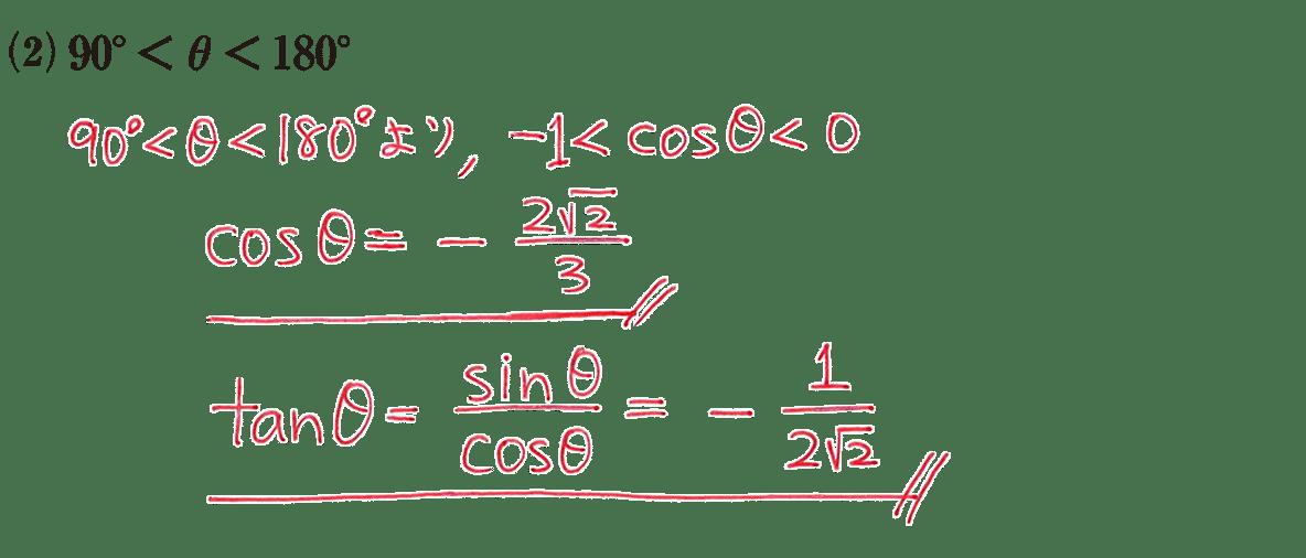 高校数学Ⅰ 三角比18 練習(2)の答え