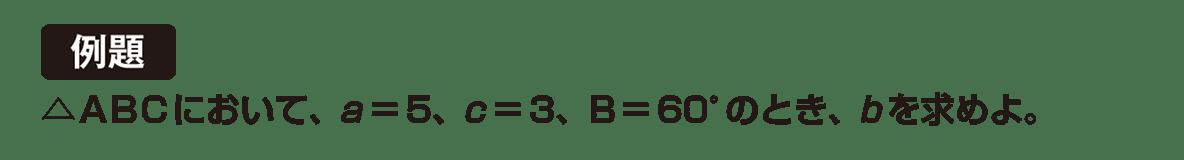 高校数学Ⅰ 三角比22 例題