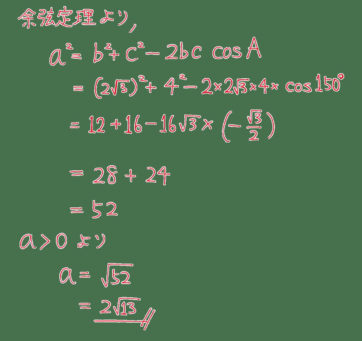 高校数学Ⅰ 三角比22 練習の答え