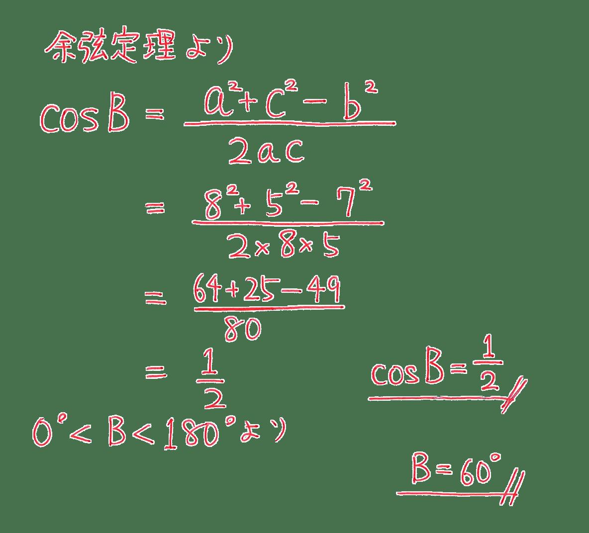 高校数学Ⅰ 三角比23 例題の答え