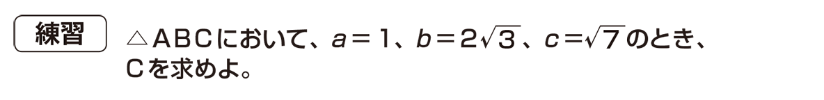 高校数学Ⅰ 三角比23 練習