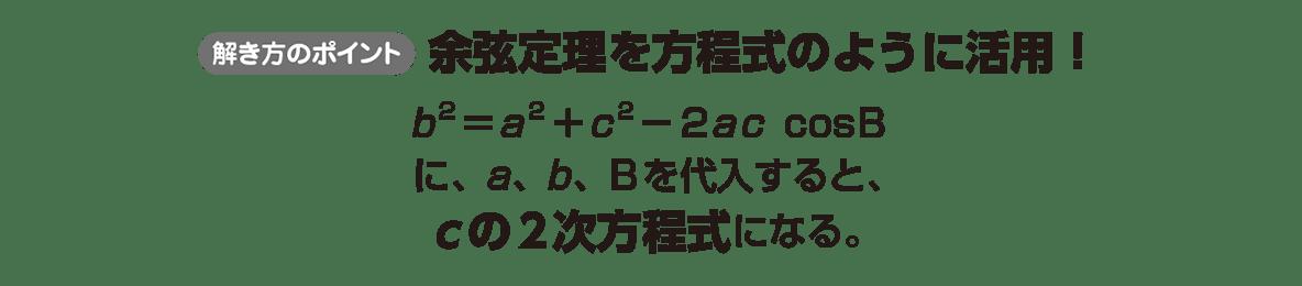 高校数学Ⅰ 三角比24 ポイント