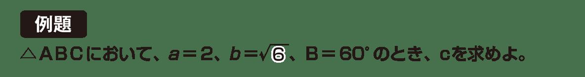 高校数学Ⅰ 三角比24 例題