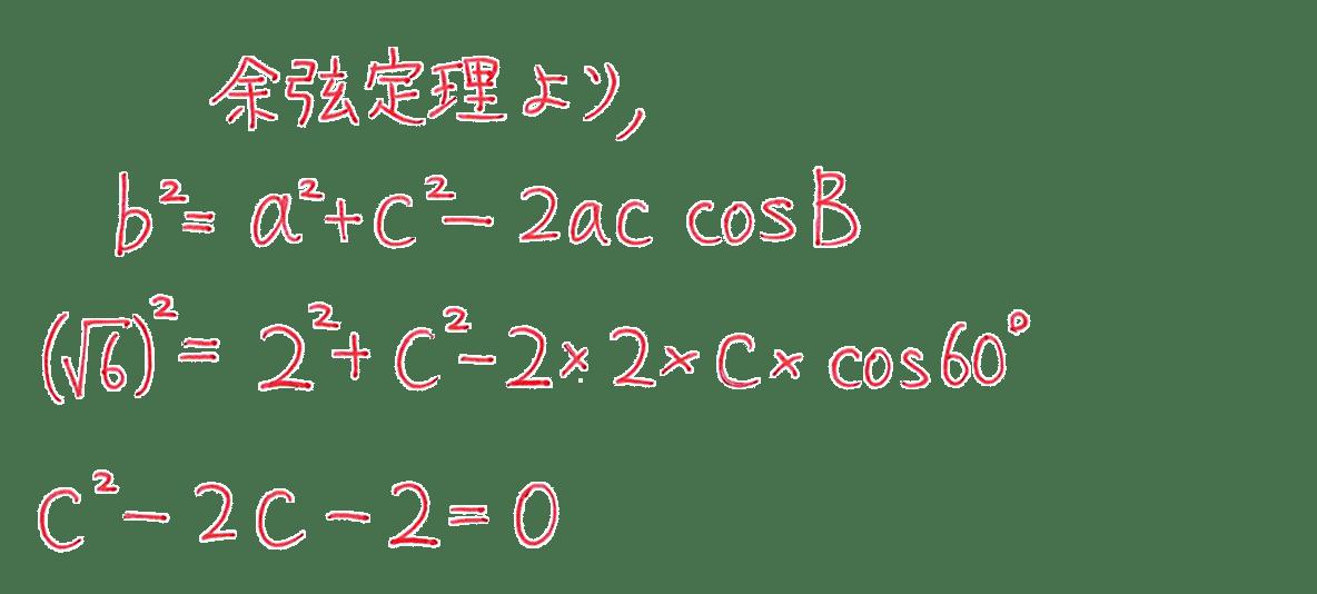 高校数学Ⅰ 三角比24 例題の答え 4行目まで