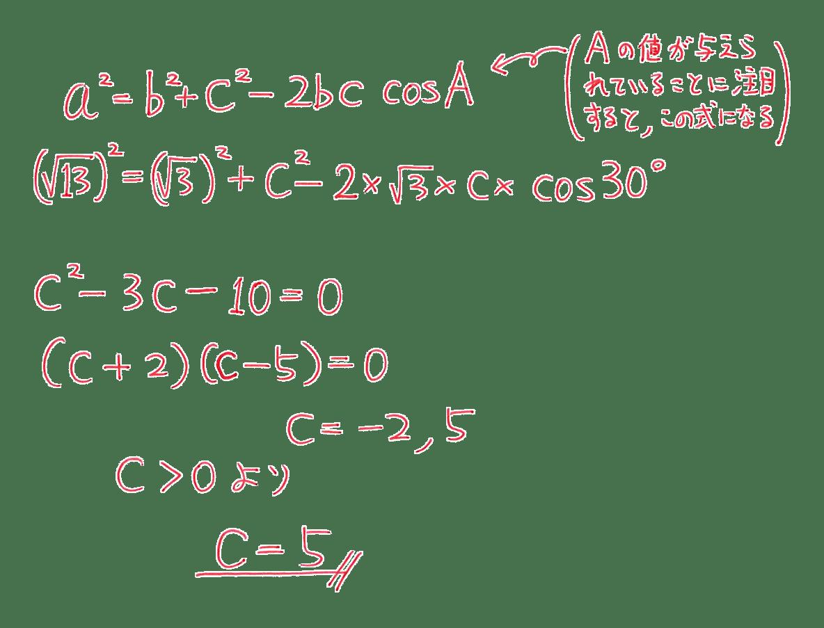 高校数学Ⅰ 三角比24 練習の答え