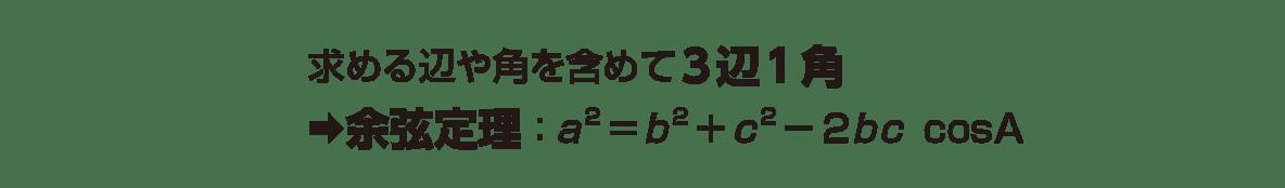 高校数学Ⅰ 三角比25 ポイント 3~4行目 ポイントタイトルのぞく