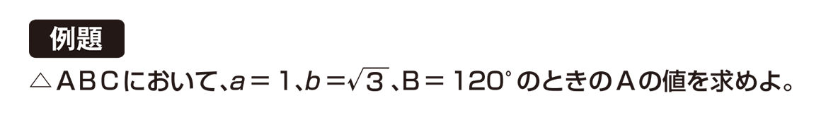 高校数学Ⅰ 三角比25 例題