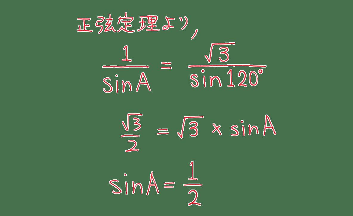 高校数学Ⅰ 三角比25 例題の答え 4行目(sinA=1/2)まで