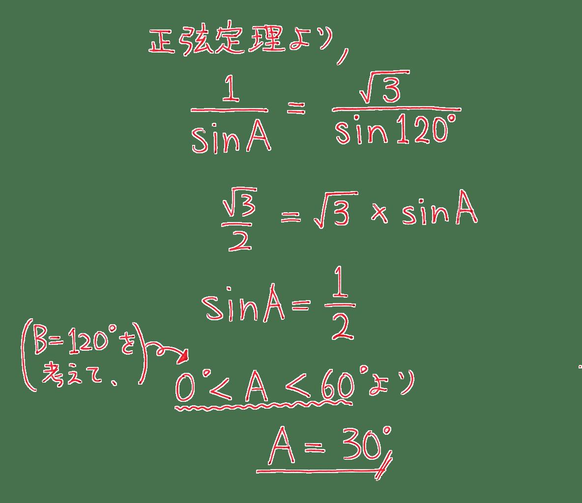 高校数学Ⅰ 三角比25 例題の答え