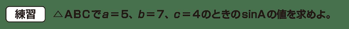 高校数学Ⅰ 三角比25 練習