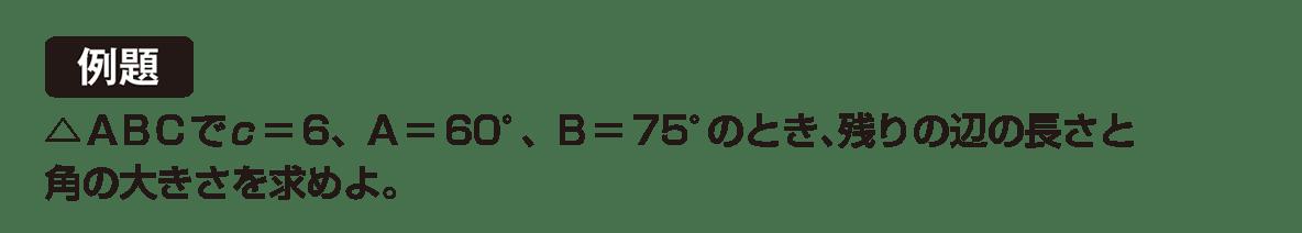 高校数学Ⅰ 三角比26 例題
