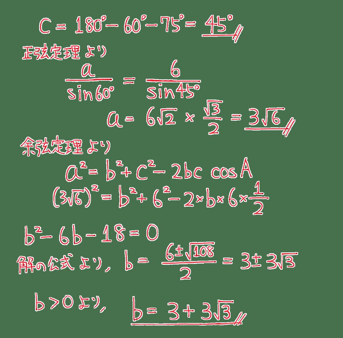 高校数学Ⅰ 三角比26 例題の答え