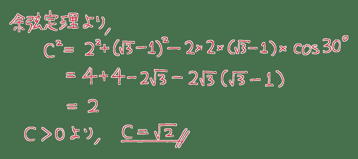 高校数学Ⅰ 三角比26 練習の答えの途中 5行目まで